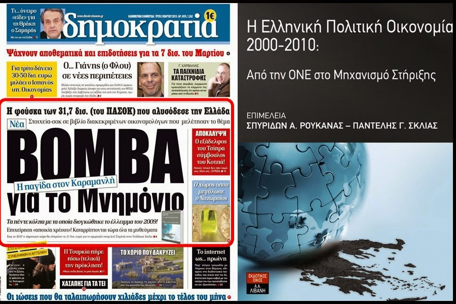 dimokratia332015booksklias-778535